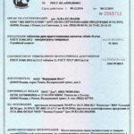 Лицензия Кето Гуру