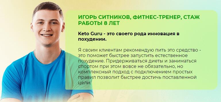 Отзыв фитнес-тренера о Кето Гуру