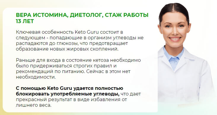 Отзыв врача о Кето Гуру